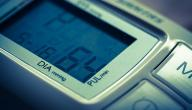 مقياس ضغط الدم الطبيعي للإنسان