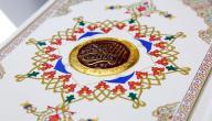 أمثلة تفسير القرآن بالسنة