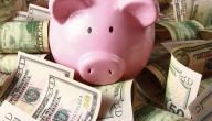 كيف توفر نقودك