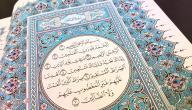 أهم سور القرآن الكريم