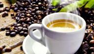 طريقة تحضير القهوة