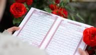 أهداف حفظ القرآن