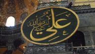 أهم أعمال علي بن ابى طالب