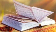 أهداف القرآن الكريم