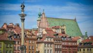 أهم المعالم السياحية في وارسو