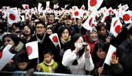 كيف يعيش اليابانيون