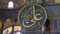 أهم أعمال الخليفة علي بن أبي طالب