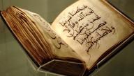 أول من أمر بجمع القرآن وترتيبه