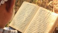 أول من جمع القرآن بين لوحين