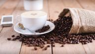طريقة تحضير فنجان قهوة