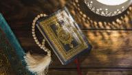 أول من رتب سور القرآن