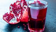 طريقة عصير الرمان بالخلاط