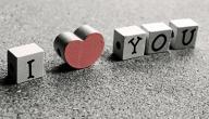 أجمل العبارات والحكم عن الحب