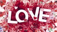 أجمل رسائل حب