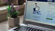 إنشاء صفحة في فيس بوك