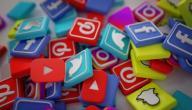 أهم برامج التواصل الاجتماعي