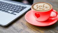 أجمل ما قيل في فنجان القهوة