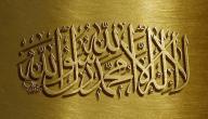 أول ستة دخلوا في الإسلام