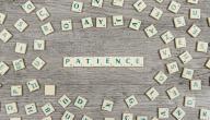 الصبر على الموت