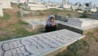 ما يقال عند زيارة القبور