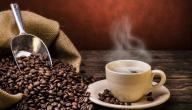 كيفية طبخ القهوة العربية
