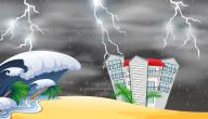كيفية الوقاية من الكوارث الطبيعية