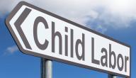 اليوم العالمي لمحاربة تشغيل الأطفال