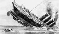 سبب غرق سفينة تيتانيك