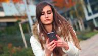 بحث عن الهاتف النقال وفوائده