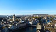 أكبر مدينة بعدد السكان في سويسرا