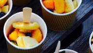 طريقة تقديم الفواكه للضيوف