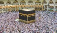 حج بيت الله الحرام