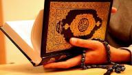 تعريف أصول الدين