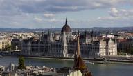 ما هي عاصمة دولة المجر