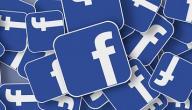 كيفية إغلاق الدردشة على الفيس بوك