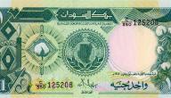 ما العملة الرسمية للسودان