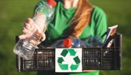 طرق تدوير النفايات البلاستيكية