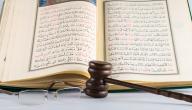 الفرق بين الشريعة والفقه
