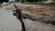 ما معنى الزلازل