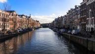 السياحة إلى هولندا