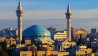 ما هي أكبر مدن الأردن