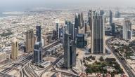 ما هي دول الخليج وعواصمها
