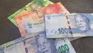 ما العملة المتداولة في جنوب أفريقيا