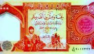 ما اسم عملة العراق