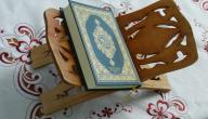 كيف أثبت حفظ القرآن