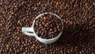 ما فائدة القهوة للجسم