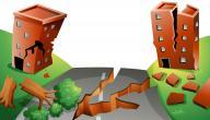 كيفية الوقاية من الزلازل