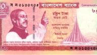 ما اسم عملة بنجلاديش