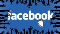 كيفية إغلاق الرسائل على الفيس بوك