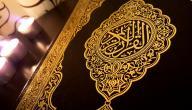 أجمل كلام عن القرآن الكريم